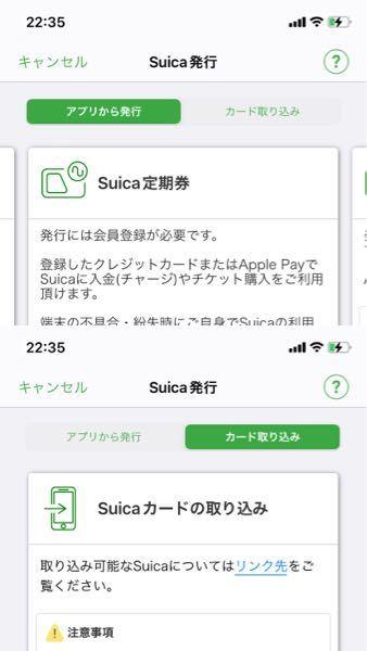 カードの通学定期券(大学生)をモバイルSuicaに取り込もうとしています。 どちらで登録すれば良いのでしょうか? また、アプリから発行のSuica定期券の方で ⚠︎注意事項 既に発行済みのSuicaで定期券を追加するには、「チケット購入・Suica管理」> 「定期券」から操作してください。 とあるのですが、どこにあるのか全く見つかりません。