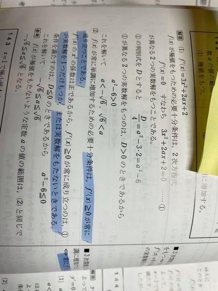 至急、教えてください なぜ実数解を1つだけ持つか、持たない時、f'(x)≧0が成り立つかおしえてください。