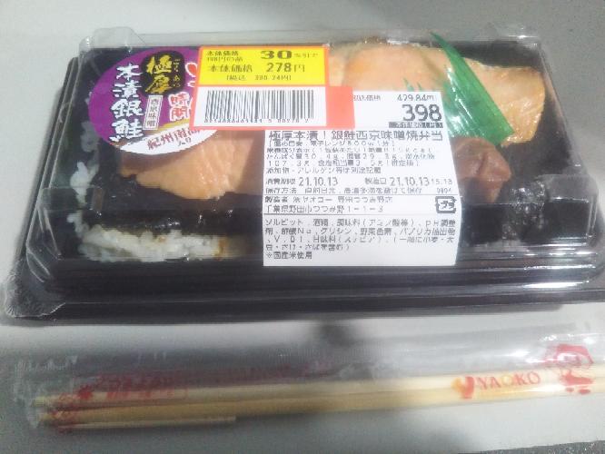 みなさん朝ごはんはなんでしたか?…僕は「おっきい銀鮭弁当」278円でした❤。