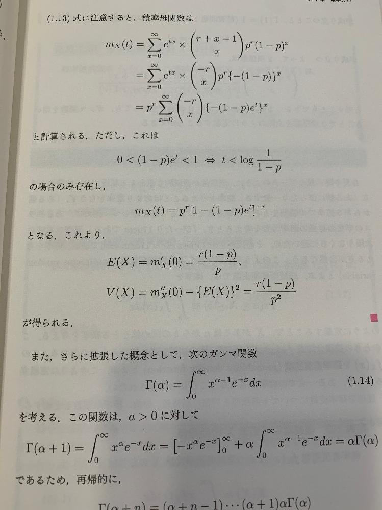 積率母関数についての質問です。 以下の微分がわかりません。 Mt(t)の微分について 噛み砕いて説明していただけると嬉しいです。