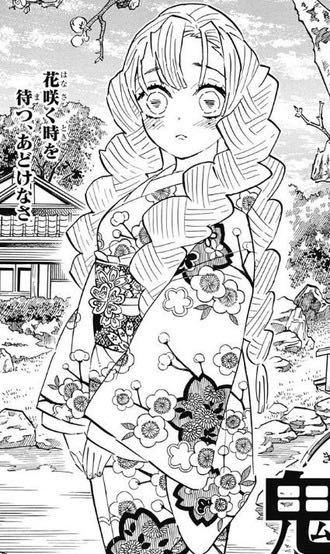 鬼滅の刃のこの甘露寺蜜璃ちゃんのカラー版のイラストを探してるんですがどこに載ってますか?
