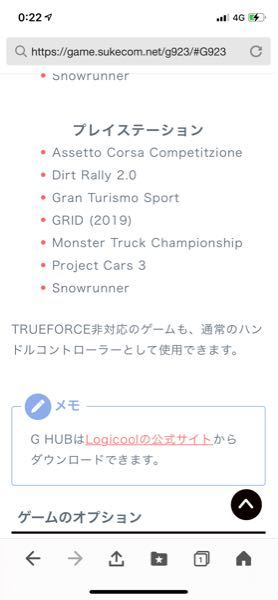 プロジェクトカーズ3を買ったのですが、ロジクールG923に無反応です。ロジクールのホームページには対応しているとなってますが、何故なのでしょう?