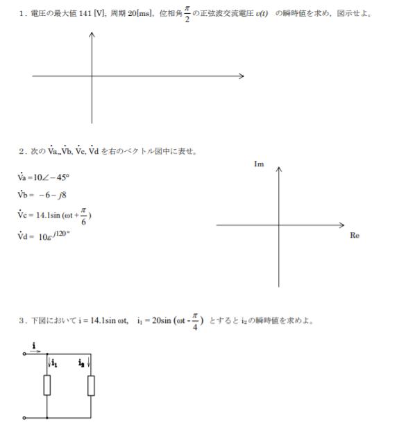[コイン100枚] この3問が参考書などを見てもよくわかりません... どなたか解き方を教えて頂けると幸いです。 電気回路の問題です。