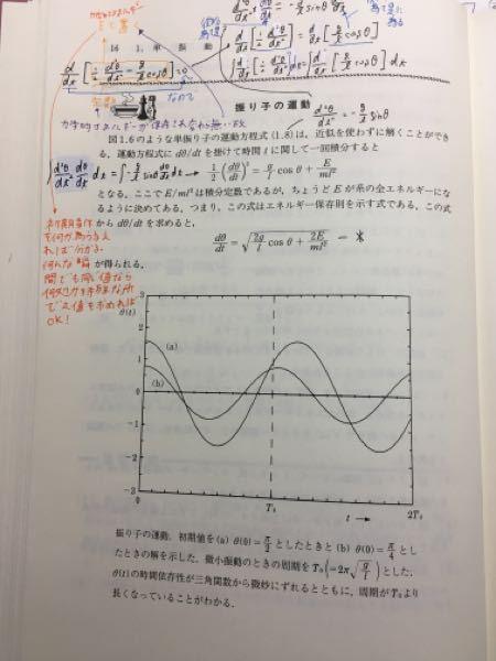 単振子の運動の厳密解についての質問です。教科書だけでは分からなかったので色々なサイトを見て調べたのですが、サイトによって若干やり方が異なっていて、最終的な解も形が違ったのでよく分からないのですが、ここ ではEはどんな式を文字として置いてますか?