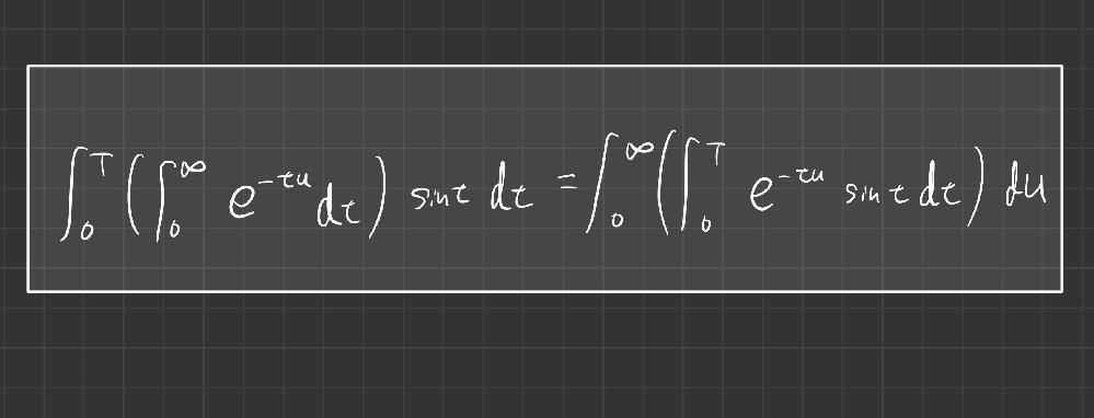 積分交換条件 画像の積分交換ですけどなんで出来ますか?