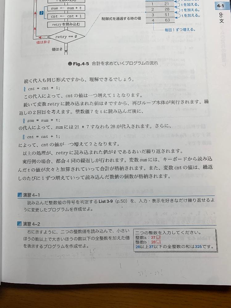 c言語で質問なのですが、do文を使っての演習4-2のソースコード教えてください。 よろしくお願いします。