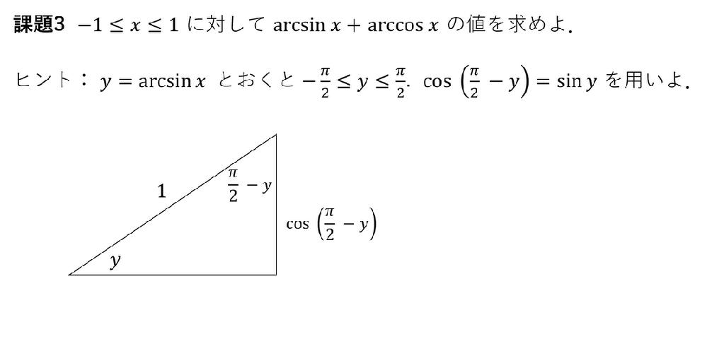 微分積分学について、画像の解答と導き方を教えていただきたいです。また、三角関数の性質や公式を完全に失念しているため、そこにも触れていただきながら解説していただけると幸いです。