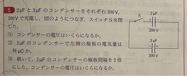 解き方がわからないです。解答をお願いします。 答えは (1)100v (2)-200μC (3)125vです。