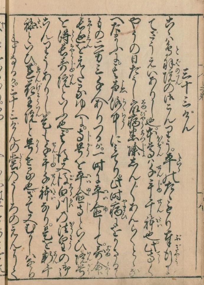 『京童』 三十三間堂の本文(前半部)の読みと現代語訳を教えて頂きたいです。 必ずBAを決めます。放置・取り消しはしません。