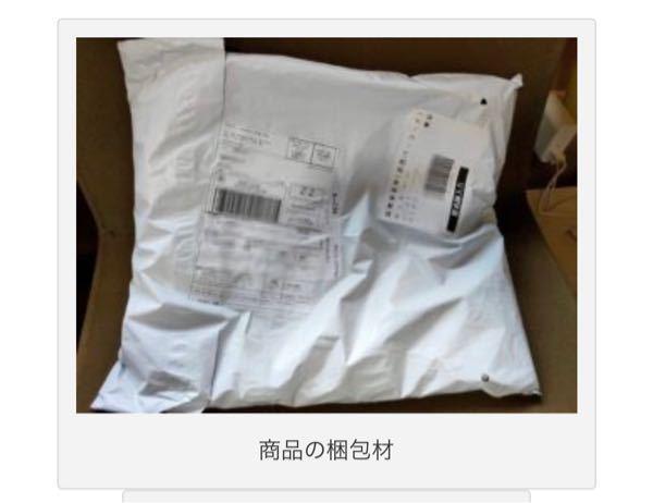 【至急】SHEINの返品について教えてください アプリで返品の手続きをしたのですが、返品に外側の袋が必要とは知らず商品のタグや商品の入っていた袋はとってあったのですが、1番外側の送られてきた際に商品が入れられている袋がビリビリに破れてしまい、使える状態じゃありません、、 この袋に入れていないと返品はできないのでしょうか?