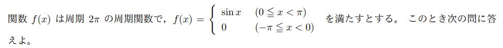 フーリエ級数の問題について質問です。 画像の問題のように、 (1)f(x)を偶関数g(x)と奇関数h(x)の和 f(x)=g(x)+h(x)に表せ。 (2)f(x)のフーリエ級数を求めよ。 と言う問題がよく分かりません。 回答お願いします。