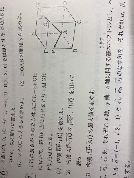 数学Bについてです。 この7の問題を教えてください。