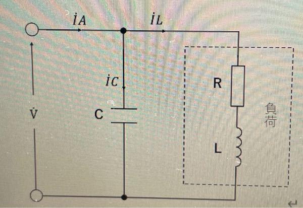 交流回路に関する質問です。 「負荷力率0.80、負荷電流IL=10Aに設定したとき、負荷をRとLの直列接続とみて、RとLの理論値を求め、総合的な力率を1.0にする容量Cの値を有効数字3桁で求めよ」という問題が分からないのでどなたか解説をお願い致します。 またV=100VでIAは回路電流Icはコンデンサに流れる電流です。
