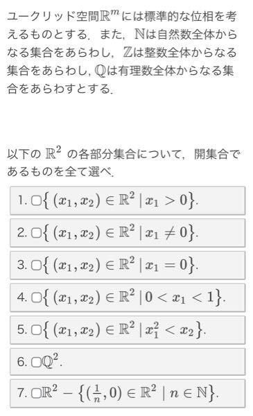 大学数学、幾何学の開集合の問題です!わからないので解答解説お願いします!