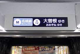 名古屋市地下鉄のメロディにハマっている方はいますか? 今回は8日に行ってきましたが、目的の車両にすべて乗れました。 名城線も2005編成だけでなく2019編成にも小型車内LCDがありますが、ハッチービジョンにしないのは財政が苦しいからかもしれません。山手線や大阪環状線のようなものするとベストですが、莫大なお金がかかりそうです。