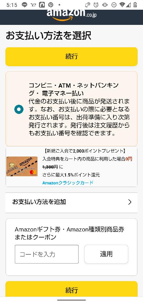 Amazonで親バレせずに買い物しようと思っているのですが、コンビニ支払いしたいのですが Amazonからコンビニ支払いの番号などが送られてくるのでしょうか?