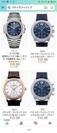 パテックフィリップのこれらの時計は本物なのでしょうか? 値段的に偽物なのでしょうが、これは犯罪にはならないのでしょうか? パテックフィリップが訴えなければ犯罪にならない? 購入しなければ、訴えられない? 犯罪だった場合、アマゾンは関係ないのでしょうか?