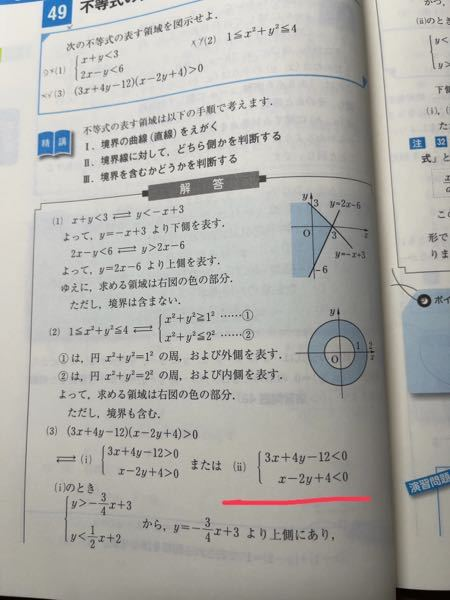(3)の問題でなんで(ii)の不等式が出てくるんですか? (i)の不等式だけではだめなのですか?