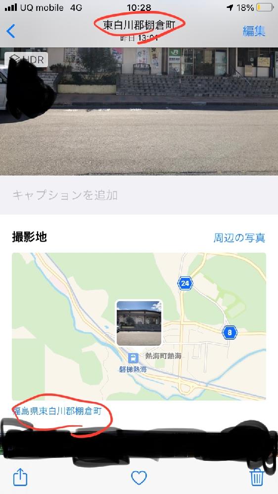 iPhoneの写真の位置設定がおかしいです。 福島県に常磐道や磐越自動車道などを経由して来たのですが、その日撮影した写真の大半が、地図での位置情報は正しいのに撮影場所が何故か経由すらしていない福島県東白川郡棚倉町を指しています。 例えば画像は郡山市の磐梯熱海あたりで撮影して地図はその辺りを指していますが赤丸で囲った部分が郡山市ではなく棚倉町を指しています。 この1枚ではなく、その日の夕方までに撮影した茨城や阿武隈高原などの写真の全部がこのような状態です。 今までこのような事になった事は一度もないです。 正しい情報に直す方法はありませんか? ちなみにiPhone8です。