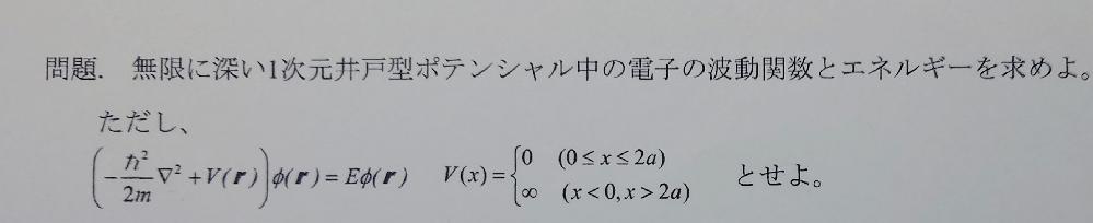一次元の井戸型ポテンシャル中の電子の波動関数とエネルギーを求める問題です。どなたか途中式も含めて教えていただけないでしょうか。 宜しくお願い致します。