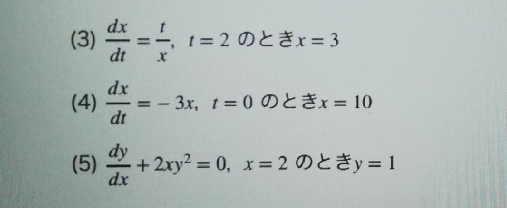 微積分の問題です。 (3)〜(5)を途中式も含めて教えて下さい