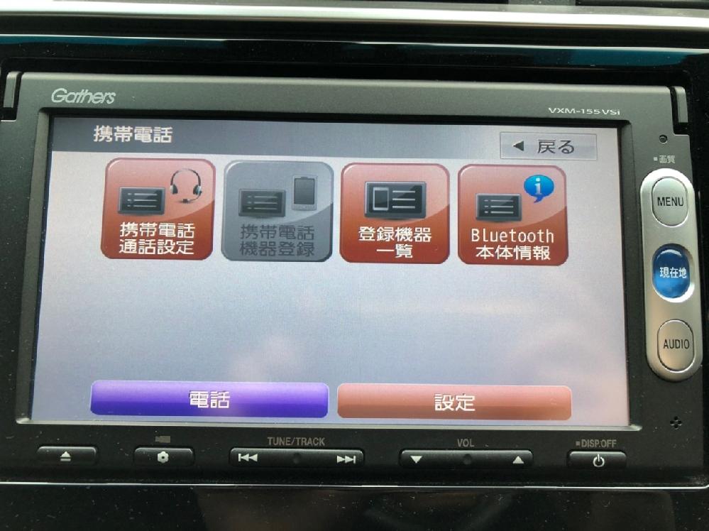 カーナビのBluetoothが繋がりません。 車種はホンダのフィット、カーナビはGathersVXM-155VSiです。 写真のように「携帯電話機器登録」のところがグレーになっていて押せず(押すと「ププッ」という音が鳴る)、スマホが接続できません。 どうすれば良いでしょうか?