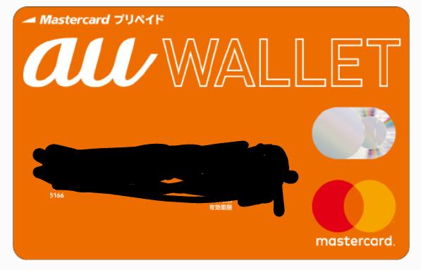POVO2.0の支払い方法についての質問です。 通常のクレジットカードは所有しておらず、下記の写真のauウォレットカード(デビットカード?)での支払いは可能でしょうか?