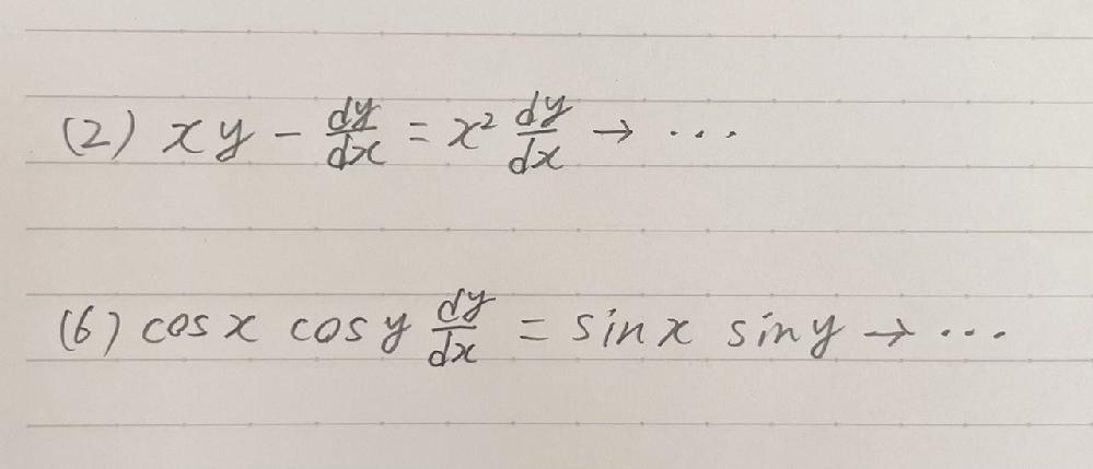 変数分離形です。⑵と⑹の解説お願いしたいです。