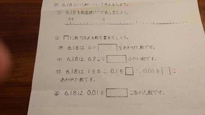 次の算数の小数の問題を教えてください。