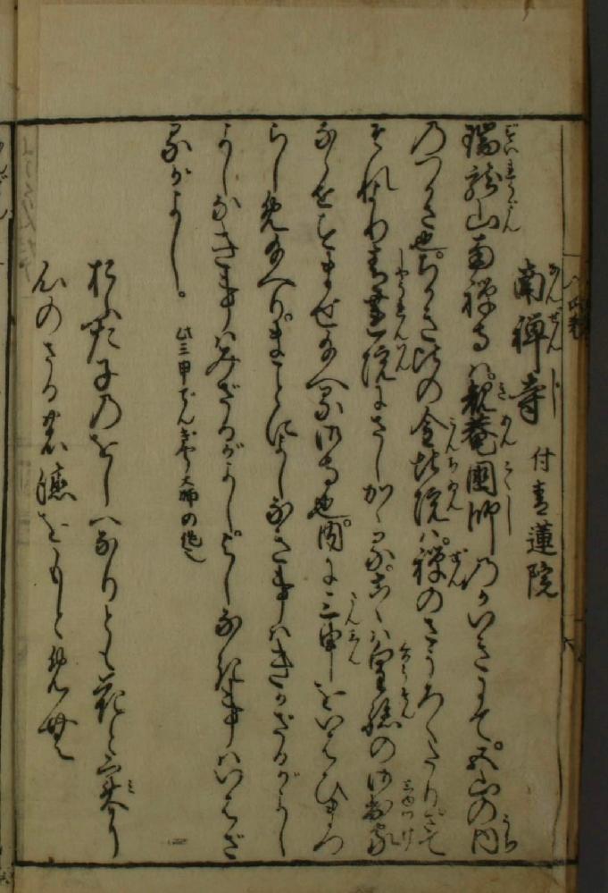 京童 南禅寺の本文の読み方と現代語訳を教えて頂きたいです。 京童 南禅寺