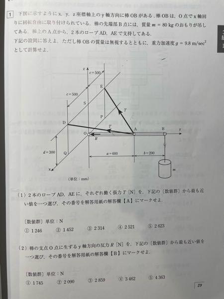 機械力学・工業力学 この問題が分かりません。 解答解説には「張力Tのz座標成分をTzとすると、Tz=(T×AS/AD)×(OS/AS)」って書いてありますが、この式から理解できません。 教えてください。お願いします。
