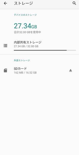Androidのスマホです。 写真だけを見て教えてください。 メモリカードも合わせて48.52GBの容量が使えるということでしょうか? それともメモリカードを何かしないといけないでしょうか。...