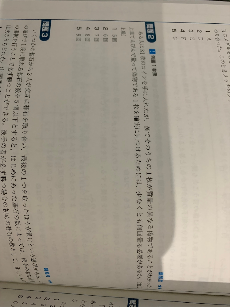 公務員 判断推理 一般教養 閲覧ありがとうございます。 画像の問題2解ける方いらっしゃいますか。 N個のうち1個だけ軽いものを天秤で見つけ出すには、Nが3のn乗以下ならn回 という公式が使えないのはなぜでしょうか。 分かる方、お願い致します。