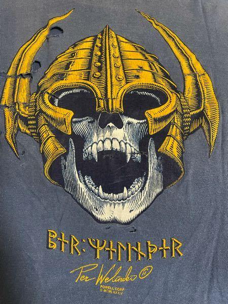 このTシャツのブランド名が知りたいです 調べてもよく分からず知っている方がおりましたら宜しくお願い致します