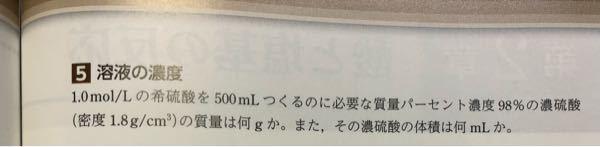 化学基礎の問題です。教科書の問題なのですが回答しか載っていませんでした。わかる方解説お願い致します