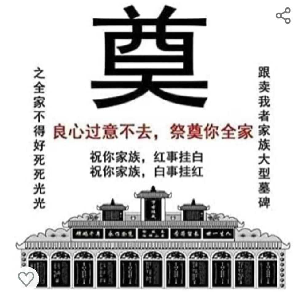 Amazonで購入した商品がこのような不気味な商品画像に差し替えされていました。 中国語かと思うのですが、何と書かれているのでしょうか?