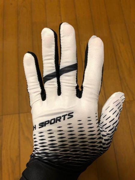 この手袋、カッコいいですか?? ランニング、サイクリング用に購入をしました^_^