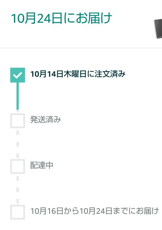 Amazonで商品を注文したら10月16日~24日に配達される表示が出たのですが、一番上を見ると10月24日にお届けとなってます。 これはもう配達日は24日で確定なんですか?