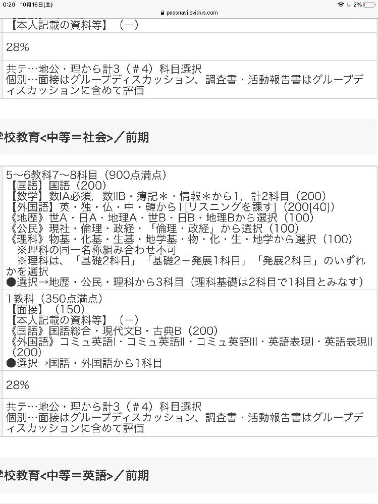 すみませんこの大学を受けようとした時 共通テストの科目の選び方は 地歴を日本史B 公民を現社 理科を生物基礎と化学基礎 こんな感じに選択すれば良いのですか? まだ高一でよく分からなくてすみません
