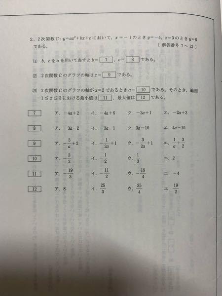 解き方を教えてください。お願いします。