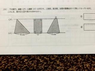 中学受験する学校の算数の過去問に取り組んでいるのですが解けません。 教えていただける方よろしくお願いします。