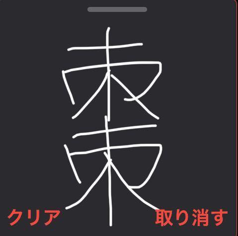 """この漢字の読み方を教えてください! ''棘""""の縦版みたいなやつです。"""