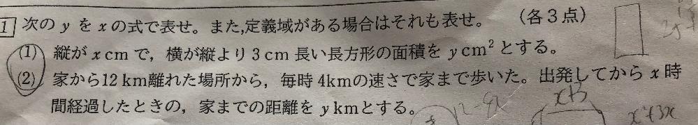 二次関数 (2)の問題答え教えて下さい