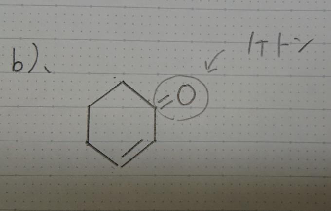 この有機化合物の名前を教えて下さい。 2重結合のあるところを1として考えると CH2CHCOCH2CH2CH3となると思いますが 名前がつけられません。 ※ケトンの文字は気にしないでください。 官能基に丸をつける問題なので名前は答えなくてよいのですがこの化合物の名前が気になったので質問させてもらいました。