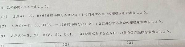 【至急】数IIこの答え教えてくださいなるべくなら式?みたいなのもお願いします。