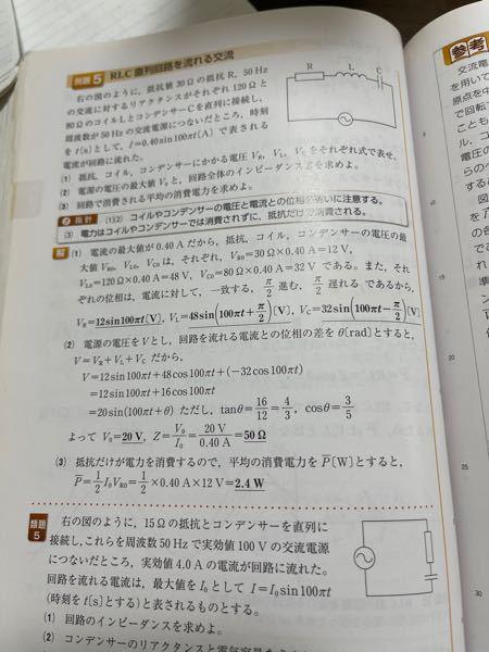 高校物理です。 (2)で、VLとVCがcosになっているのですが、式変形がよく分からないです。 教えて欲しいです。