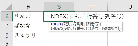 """EXCELの質問です。 他のセルに記載されている名称のテーブル名(R6:R8)を数式内で 参照することはできるでしょうか。 また、同等の処理ができるのであればその方法をご教示いただきたいです。 ※R6:R8の名称でテーブル名は定義されているとします。 例. S6に記載されている""""りんご""""という部分をR6に記載されているセルから 参照するようにしたいです。"""