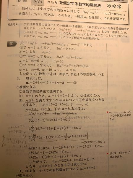 n≦kを仮定する数学的帰納法の問題です。 今回、なぜn=kと仮定せずに、n≦kと仮定するのですか? それとn=k+1のとき、①でn=kとすると〜ってどういうことですか?n=k+1なのにn=kとするとあって、nは結局どっちなんだと混乱してしまって