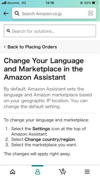 """Amazonの言語を日本語に変更したいです。 iPhoneのAmazonアプリの言語が英語に勝手に変わりました。治したいですが""""Country and setting""""の欄が見当たりません。 ヘルプセンター内の説明にある""""Settings""""も見当たりません。 検索の右に国旗の欄も見当たりません。 詰みましたか?"""