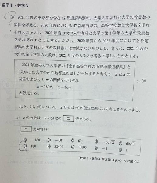 数学1A 進研模試のデータの分析の問題です。 最初の問題の解答と簡単に解くプロセスがあれば教えていただきたいです(。。*)